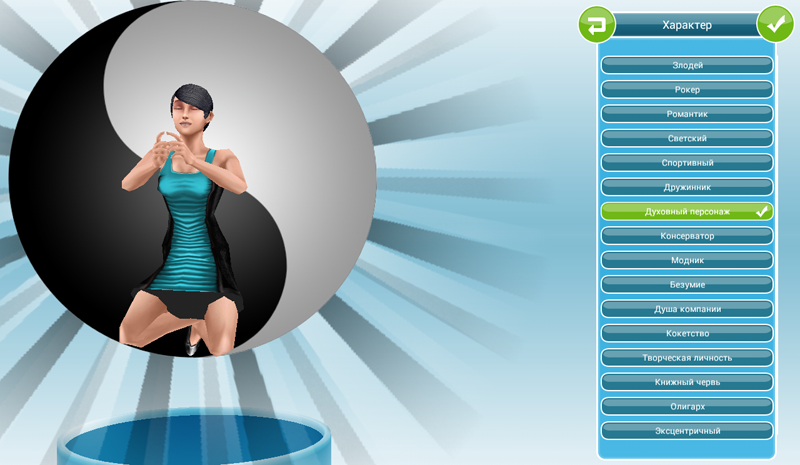 The-Sims-Free-Play-game-start-beginning-Screenshot