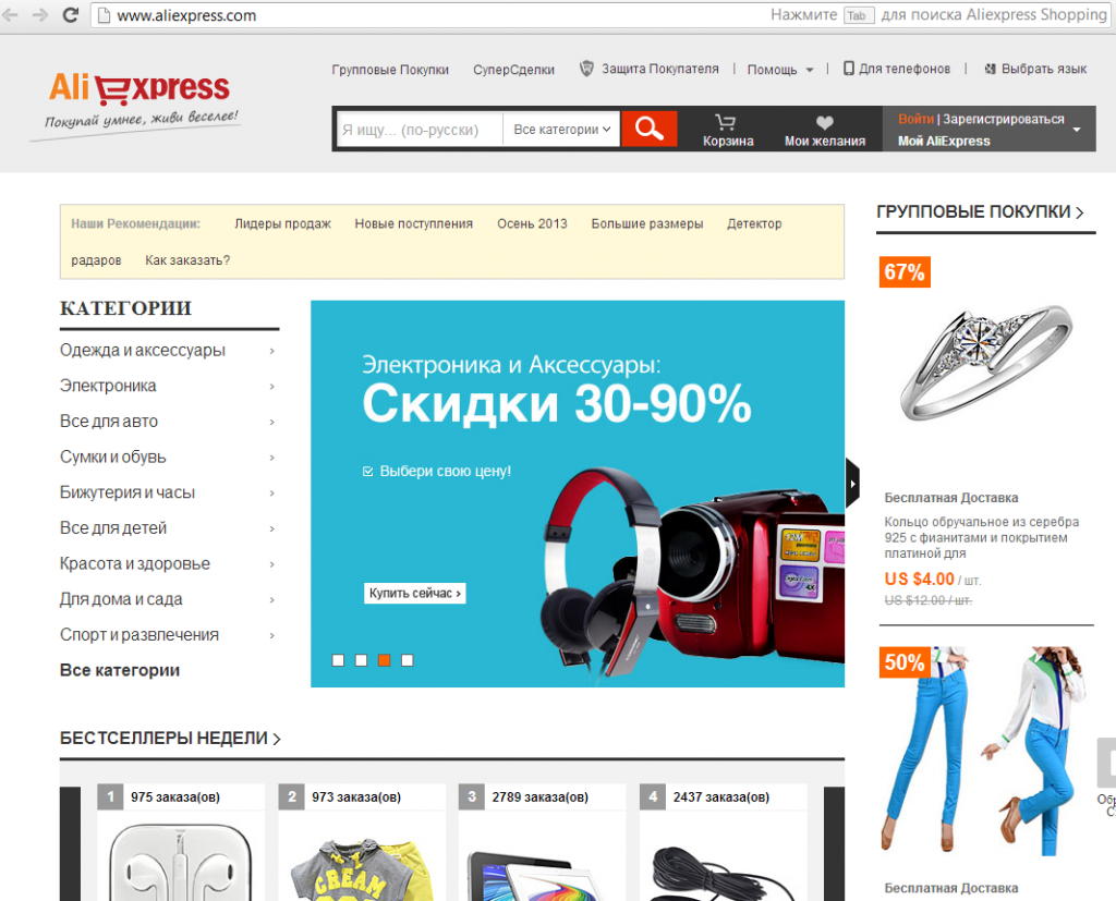 pokupki-na-aliexpress-shopping-at-aliexpress
