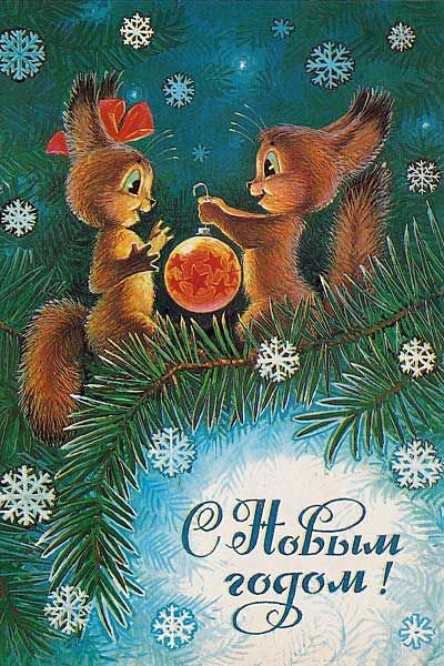 USSR-belochki-otkritka-new-year