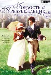 1980-Pride-and-Prejudice