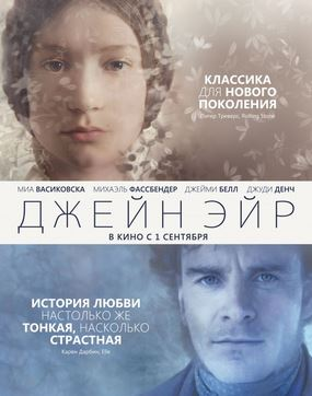 dzhejn-ehjr-jane-eyre-2011-god