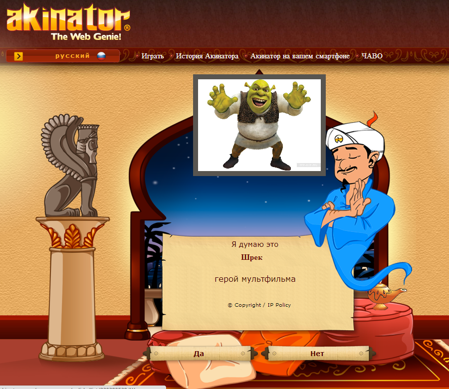 akinator-screenshot-free-online-game-otgadal-shrek