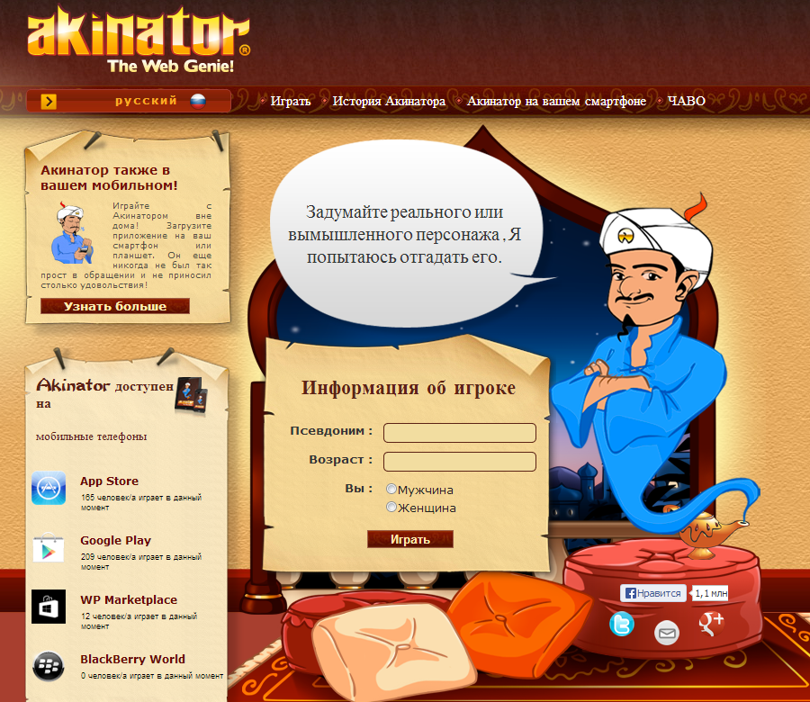 akinator-screenshot-free-online-game