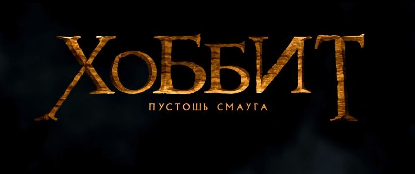 film-hobbit-pustosh-smauga-skreen-trejler-v-kino