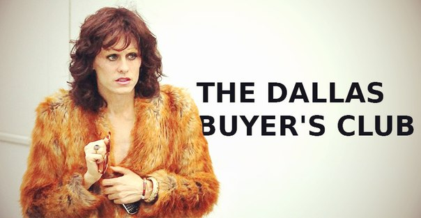 Dallas-Buyers-Club-otziv